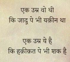 Shak hai