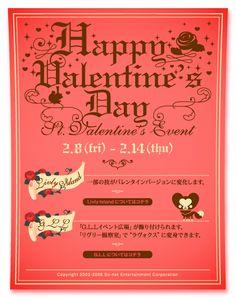 2008_valentine.gif