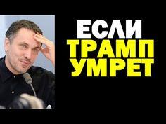 Максим Шевченко: если Трамп умрет 19.01.2017
