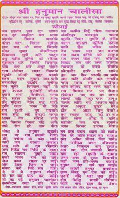 Hanuman Chalisa in hindi language Hanuman Aarti, Shree Hanuman Chalisa, Ganesh Aarti, Hanuman Ji Wallpapers, Hanuman Wallpaper, Vedic Mantras, Hindu Mantras, King Kong, Hanuman Chalisa Mantra