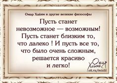 Wise Quotes, Inspirational Quotes, Russian Quotes, Destin, Fun Diy Crafts, Love Poems, Emotional Intelligence, In My Feelings, Cool Words
