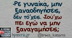 Image in Greek funny 😂🙊❤ collection by Eva G. Funny Status Quotes, Funny Greek Quotes, Greek Memes, Bad Quotes, Funny Statuses, Bitch Quotes, Funny Picture Quotes, Text Quotes, Sarcastic Quotes