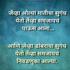 Marathi Quotes, Script, Life Quotes, Thoughts, Quotes About Life, Script Typeface, Quote Life, Living Quotes, Citation Vie