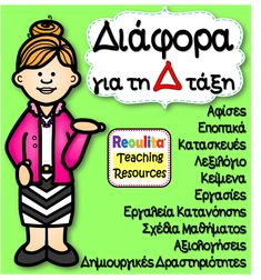 Greek Language, School Themes, Speech Therapy, Grammar, Funny Memes, Teaching, Education, Taxi, Homework