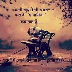 Apj Quotes, Desi Quotes, Photo Quotes, People Quotes, Life Quotes, Qoutes, Lonely Love Quotes, True Love Quotes, Quitting Quotes
