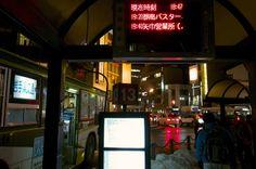 盛岡駅東口バスターミナル