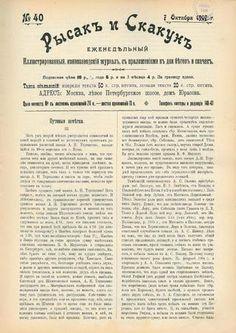 Рысак и Скакун октябрь 1907 г.  Рысак и Скакун выпуски за октябрь 1907 г. ред. Я.И.Бутович
