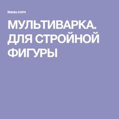 МУЛЬТИВАРКА. ДЛЯ СТРОЙНОЙ ФИГУРЫ