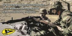ΕΛΛΗΝΙΚΟΣ ΣΤΡΑΤΟΣ - ΕΘΝΙΚΗ ΑΝΤΙΣΤΑΣΗ Hellenic Army, Greek, Military, Blog, Movie Posters, Movies, Films, Film Poster, Blogging