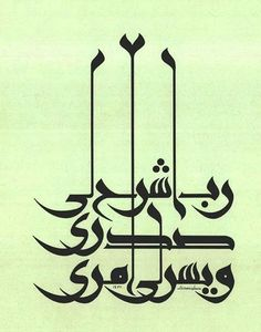 +++ :::: ♤ ✿⊱╮☼ ☾ PINTEREST.COM christiancross ☀❤•♥•*[†] :::: داخل فيا شمال !! فاتح لى صدرك Arabic calligraphy