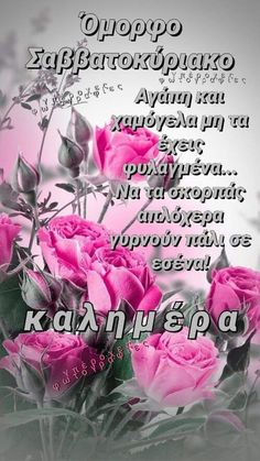 Greek Quotes, Ideas, Thoughts