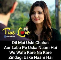 Beautiful Love Quotes, Romantic Love Quotes, Amazing Quotes, Sayri Hindi Love, Hindi Shayari Love, Secret Love Quotes, True Love Quotes, Adorable Quotes, One Sided Love