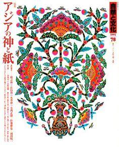 季刊 自然と文化78 アジアの神と紙 - KARAIMO BOOKS カライモブックス オンラインショップ