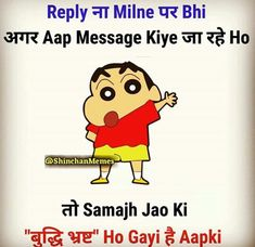 I think yes Shinchan Quotes, Funny Quotes In Hindi, Cute Funny Quotes, Real Life Quotes, Jokes In Hindi, Funny Love, Funny School Jokes, Some Funny Jokes, Crazy Funny Memes