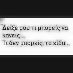 Image in greek quotes collection by Iliana stiles My Life Quotes, Poem Quotes, Sad Quotes, Woman Quotes, Relationship Quotes, Inspirational Quotes, Something To Remember, Greek Words, Greek Quotes