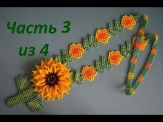 """Уичольский цветок """"Подсолнух"""". Часть 3 из 4. Бисероплетение. Мастер класс - YouTube"""