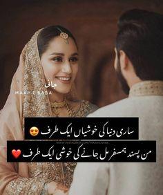 Poetry Pic, Love Quotes Poetry, Love Husband Quotes, Urdu Poetry Romantic, Eyes, Cat Eyes