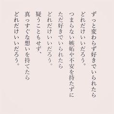 いいね!8件、コメント1件 ― Mayuko ❥ ❥ ❥さん(@mayuko.macchan)のInstagramアカウント: 「・ ホントこれ ・ でも、これって嫉妬心とか不安があるからこそ生まれる感情だと思う ・ どんな恋でも自分の学びにしたい⇦真面目発言 ・ #カフカ の言葉」