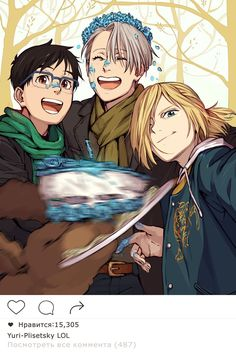 after pic from Vitya´s birthday-party - Yuuri Katsuki, Yuri Plisetsky, Viktor Nikiforov , Makkachin - Yuri on ICE Katsuki Yuri, Yuuri Katsuki, Yuri Plisetsky, Yuri On Ice, Manhwa, Victor Nikiforov, Katsudon, ユーリ!!! On Ice, Ice Skaters