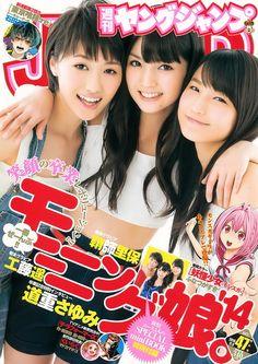 Sayumi Michishige - Weekly Young Jump 2014 No 47