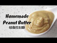 Homemade Peanut Butter (自製花生醬)