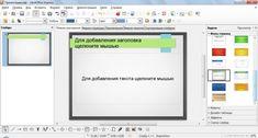 Программа для создания презентаций libreoffice