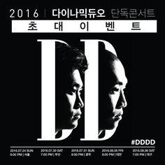 2016 다이나믹듀오 단독 콘서트 초대 이벤트!! [서울 - 당첨자 발표] 자세한 내용은 아메바컬쳐 공식 페이스북에서 확인하세요! http://bit.ly/29KDAAz