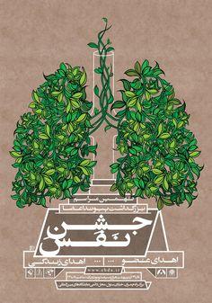 majid kashani - typo/graphic posters