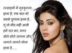 Shayari Urdu Images: Two 2 Line Shayari in Hindi Font