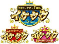 tomorix blog Game Font, Game Ui, Text Icons, Logo Tv, Game Logo Design, Japanese Logo, Game Title, Text Effects, Cool Logo