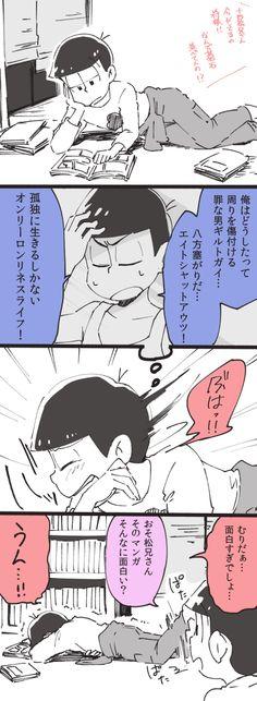 松ログその4 [2]
