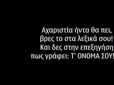 Αχαριστια Greek Quotes, English Quotes, Sarcasm, Life Quotes, Cards Against Humanity, Sayings, Crete, Quote Life, English Quotations
