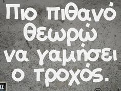 Find images and videos about funny, greek quotes and ellinika on We Heart It - the app to get lost in what you love. Greek Memes, Funny Greek, Greek Quotes, Funny Images With Quotes, Funny Photos, Clever Quotes, Try Not To Laugh, Simple Words, Sarcastic Quotes