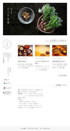 ミツバチ食堂 SANKOU! Web Design, Design Web, Site Design, Website Designs