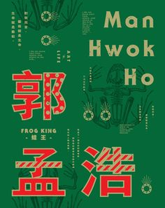 Frog Kong - No Legacy by Hong Sang Chan, via Behance
