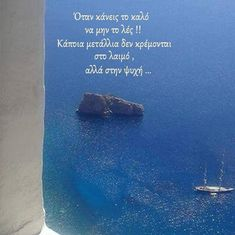 Wisdom Quotes, Book Quotes, Philosophy Quotes, Greek Quotes, Dares, Wise Words, Cool Photos, Acting, Poems