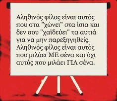 Greek Quotes, Picture Video, Lyrics, Inspirational Quotes, Posters, Friends, Videos, Pictures, Music Lyrics