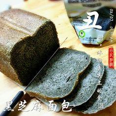 冰の舌尖上的食谱: SKG-黑芝麻面包机土司