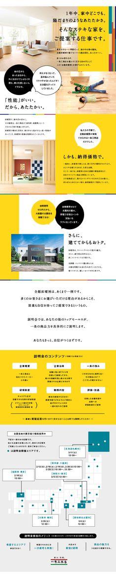 株式会社一条工務店/注文住宅の提案営業/業界第2位のハウスメーカーの求人PR - 転職ならDODA(デューダ)