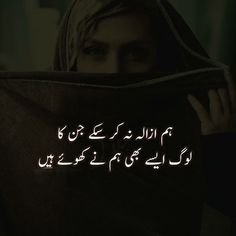 urdu poetry and shayari Allah Quotes, Urdu Quotes, Qoutes, Love Quotes Poetry, Love Poetry Urdu, Urdu Thoughts, Deep Thoughts, John Elia Poetry, Addiction Quotes