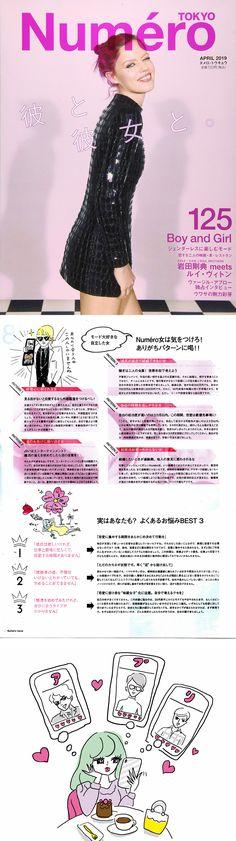 illustration by Akiko Hiramatsu Boy Or Girl, Boys, Illustration, Magazine, Shopping, Baby Boys, Magazines, Illustrations, Senior Boys