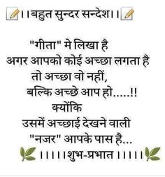 Morning Prayer Quotes, Hindi Good Morning Quotes, Morning Greetings Quotes, Night Qoutes, Morning Prayers, Morning Messages, Best Lyrics Quotes, Funny Quotes, Strong Quotes