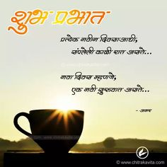 Elegant Good Morning Quotes For Wife In Marathi good quotes