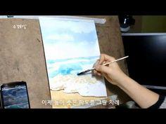 수채화로 바다 그리기 how to paint sea in watercolor painting Watercolor Techniques, Watercolor Paintings, Water Flowers, Landscape, Illustration, Crafts, Ideas, Creativity, Watercolor Painting