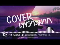 รวมเพลง COVER เพราะๆ รวมเพลงไทย ฟังสบาย Vol.03