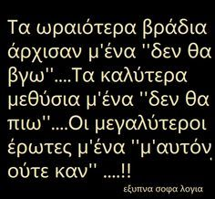 Funny Greek Quotes, Funny Quotes, Greek Love Quotes, Small Words, Love Words, Favorite Quotes, Best Quotes, Perfection Quotes, Photo Quotes