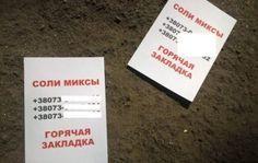 В центре Николаева раскидывают листовки с телефонами наркоторговцев. ФОТО http://dneprcity.net/blogosfera/v-centre-nikolaeva-raskidyvayut-listovki-s-telefonami-narkotorgovcev-foto/  В подтверждение моего утверждения о том, что ми(по)лицию пора закрывать за ненадобностью - только зря деньги на них тратим. Продавцы спайсов (опасных химических наркотиков, от которых подростки выбрасываются с окон)