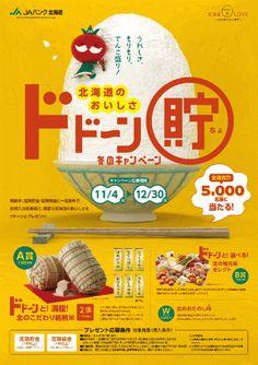 #キャンペーン Logo Design, Graphic Design, Cool Designs, Banner, Layout, Chart, Japanese, Logos, Banner Stands