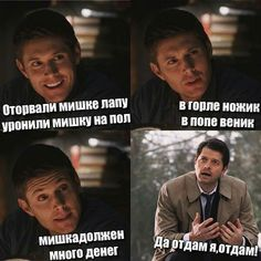 Stupid Memes, Funny Memes, Anime Mems, Russian Humor, Redneck Humor, Supernatural Memes, Man Humor, Good Mood, Edgy Memes