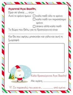 Γραμμα στον Αγιο Βασίλη Santa Crafts, Christmas Crafts For Kids, Christmas Printables, Christmas Time, Xmas, Christmas Ornaments, Free Printable Santa Letters, Christmas Envelopes, Preschool Class